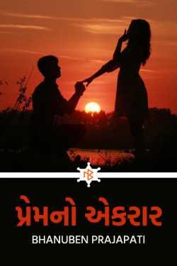 Confession of love by Bhanuben Prajapati in Gujarati