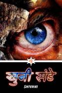 खुनी संडे by shivani in Hindi