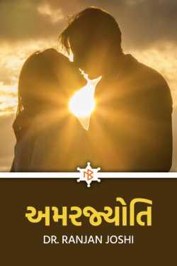 Immortality by Dr. Ranjan Joshi in Gujarati