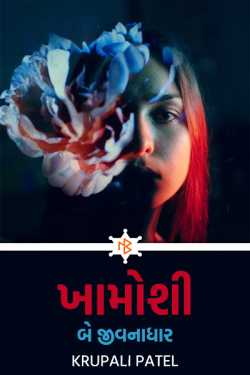Khamoshi - two livelihoods by Krupali Patel in Gujarati