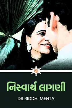 Selfless feeling by Dr Riddhi Mehta in Gujarati