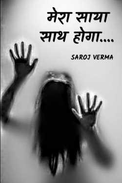 मेरा साया साथ होगा... by Saroj Verma in Hindi
