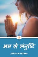 भय से संतुष्टि by Anand M Mishra in Hindi