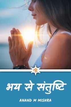 Anand M Mishra द्वारा लिखित  भय से संतुष्टि बुक Hindi में प्रकाशित