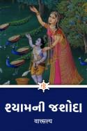 શ્યામની જશોદા (જસવંતી ).... by वात्त्सल्य in Gujarati