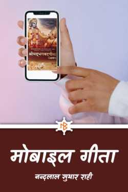 नन्दलाल सुथार राही द्वारा लिखित  मोबाइल गीता बुक Hindi में प्रकाशित