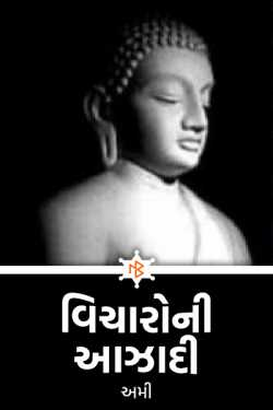 Freedom of thought ... by અમી in Gujarati