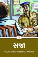 સજા by PRANAV BHAVESHBHAI YAGNIK in Gujarati