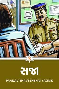 Punishment by PRANAV BHAVESHBHAI YAGNIK in Gujarati