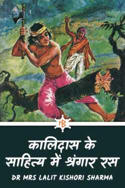 Shringar Rasa in Kalidasa's Literature by Dr Mrs Lalit Kishori Sharma in Hindi