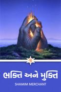 ભક્તિ અને મુક્તિ by SHAMIM MERCHANT in Gujarati