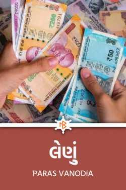 Owed by Paras Vanodia in Gujarati