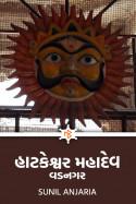 SUNIL ANJARIA દ્વારા હાટકેશ્વર મહાદેવ, વડનગર ગુજરાતીમાં