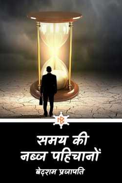 """बेदराम प्रजापति """"मनमस्त"""" द्वारा लिखित  समय की नब्ज पहिचानों - 1 बुक Hindi में प्रकाशित"""