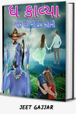 Tha Kavya - 1 by Jeet Gajjar in Gujarati
