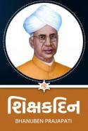 શિક્ષકદિન by Bhanuben Prajapati in Gujarati