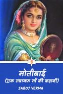 मोतीबाई--(एक तवायफ़ माँ की कहानी)--भाग(१) by Saroj Verma in Hindi