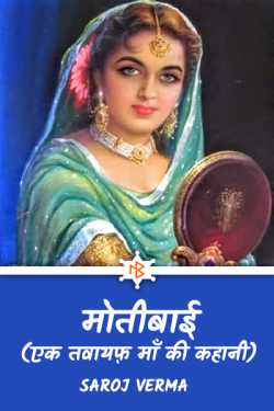 Motibaai - 1 by Saroj Verma in Hindi