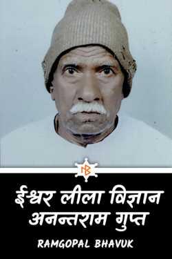 Ishwar lila vigyan - 1 - anantram gupta by ramgopal bhavuk in Hindi
