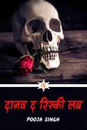 दानव द रिस्की लव by Pooja Singh in Hindi