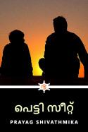 പെട്ടി സീറ്റ് by PRAYAG SHIVATHMIKA in Malayalam