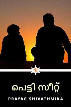 PETTI SEET by PRAYAG SHIVATHMIKA in Malayalam