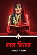 लाल किताब by Ishita Tiwari in Hindi
