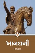 ખાનદાની by Hitesh in Gujarati