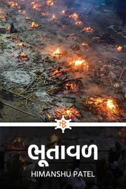 bhutaval by Himanshu Patel in Gujarati