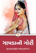 ગામડાની ગોરી - પ્રકરણ - 1 by Bhanuben Prajapati in Gujarati