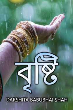 Rain by Darshita Babubhai Shah in Bengali
