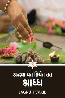 shradhaya yat kriyet - SHRADHDH by Jagruti Vakil in Gujarati
