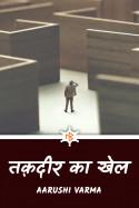 तक़दीर का खेल - 1 by Aarushi Varma in Hindi