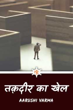 Takdeer ka khel - 1 by Aarushi Varma in Hindi