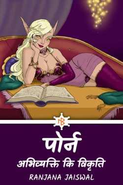 Ranjana Jaiswal द्वारा लिखित  पोर्न अभिव्यक्ति कि विकृति बुक Hindi में प्रकाशित