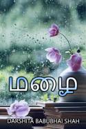 மழை by Darshita Babubhai Shah in Tamil