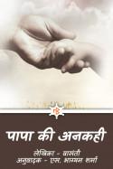 पापा की अनकही by S Bhagyam Sharma in Hindi