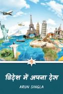 विदेश में अपना देस by Arun Singla in Hindi