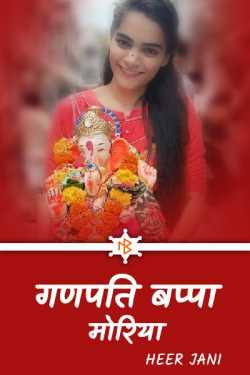 Ganpati Bappa【Moriya by Heer Jani in Hindi