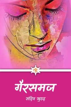 Gairsamaj by संदिप खुरुद in Marathi