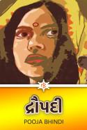 દ્રૌપદી - 1 by Pooja Bhindi in Gujarati
