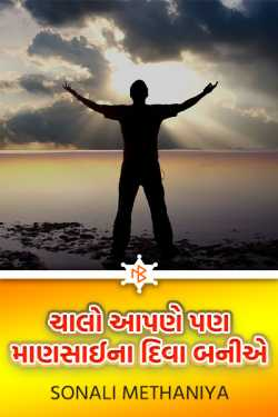 Let us also become the diva of humanity by Sonali methaniya in Gujarati