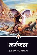 कर्मफल by Saroj Prajapati in Hindi