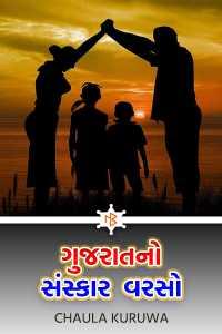 ગુજરાતનો સંસ્કાર  વરસો.....