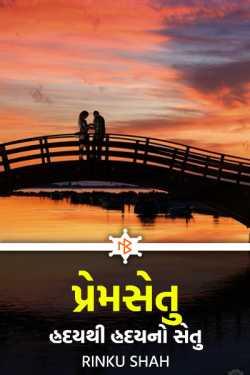 Premsetu hrudaythi hrudayno setu - 2 by Rinku shah in Gujarati