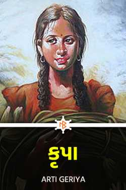 Krupa - 1 by Arti Geriya in Gujarati