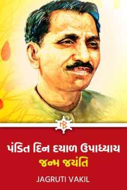 PANDIT DIN DYAL UPADHYAY JANM JAYANTI by Jagruti Vakil in Gujarati