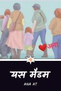 यस मैडम by Ana AT in Hindi