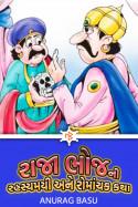 Anurag Basu દ્વારા રાજા ભોજ ની રહસ્યમયી અને રોમાંચક કથા - 1 ગુજરાતીમાં