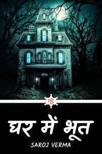 घर में भूत...